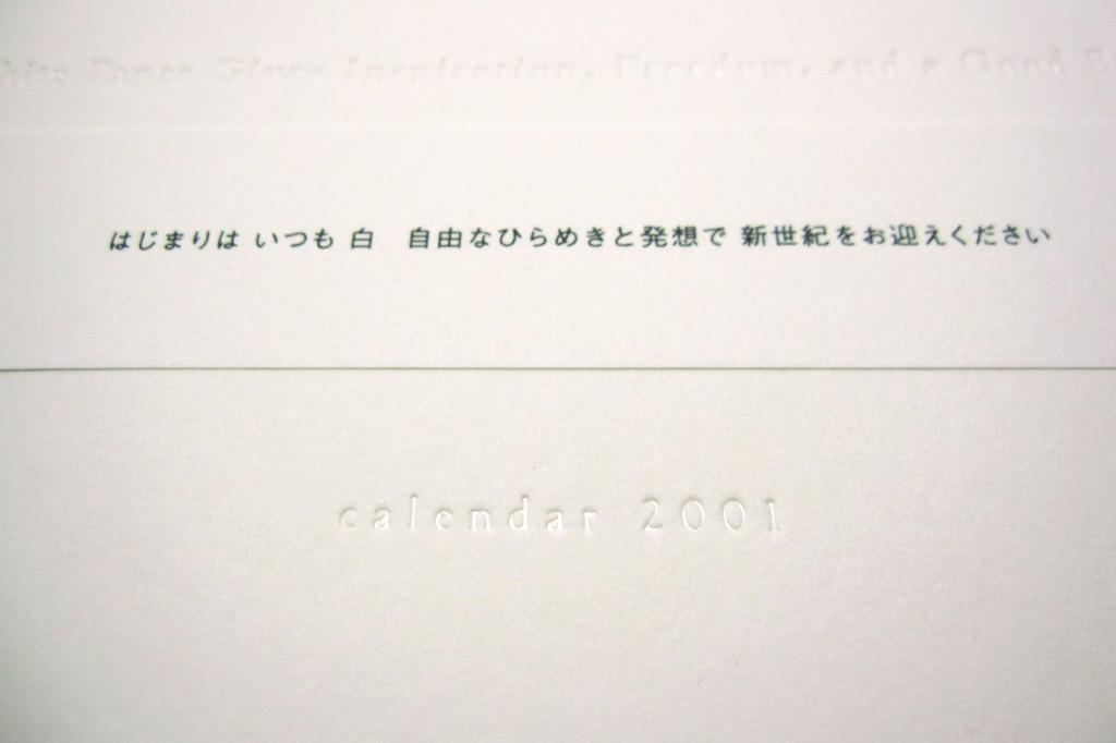 jitozu_design_cal_ta2001_02