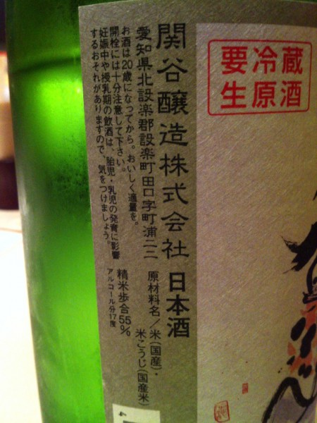 jitozu_sake_houraisen01