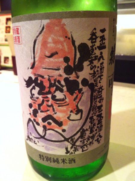 jitozu_sake_houraisen02